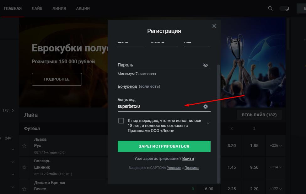 Бонус за регистрацию Leon 20000 рублей