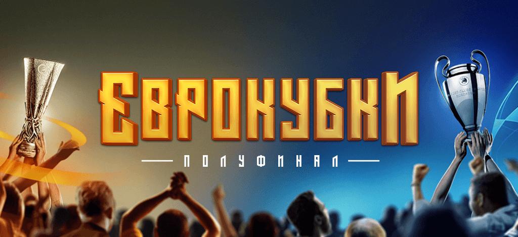 Акция от БК Леон «Еврокубки полуфинал»