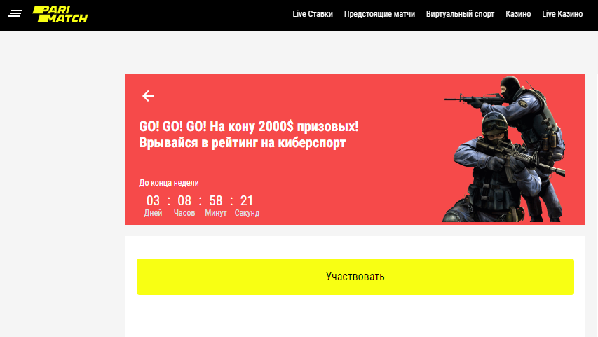 Акция «Рейтинг на киберспорт» в Parimatch.com