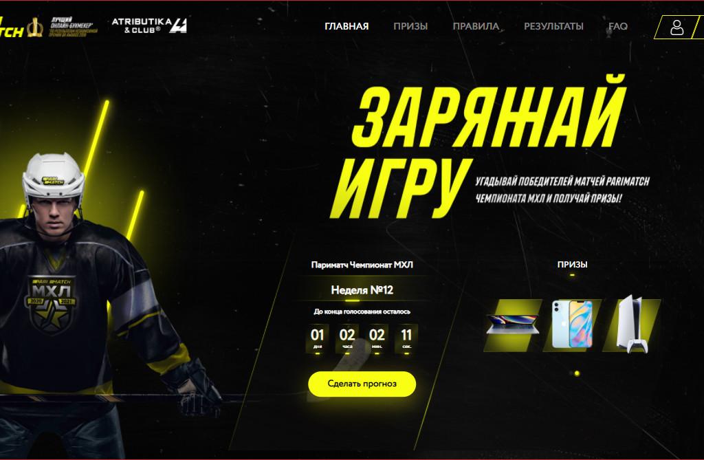 Акция «Заряжай игру» в Париматч.ру